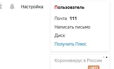 Яндекс деньги пропали с главного экрана