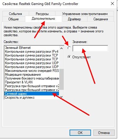 Как узнать и изменить MAC адрес