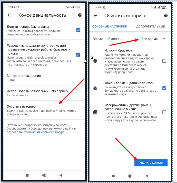 Как удалить файлы cookie Chrome
