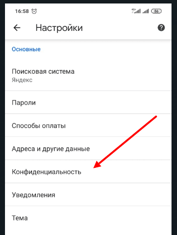 Как удалить файлы cookie Chrome