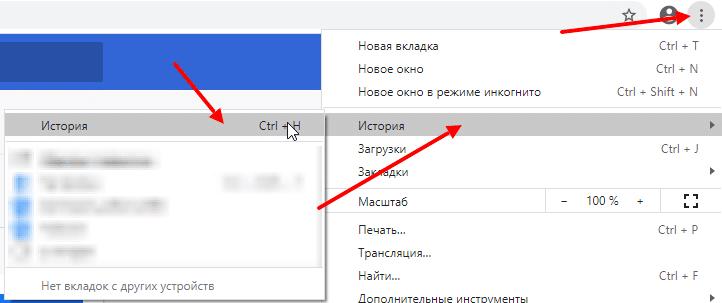 Как удалить историю в Chrome