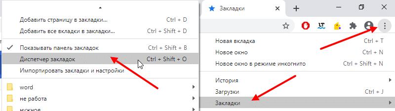 Как синхронизировать закладки Chrome