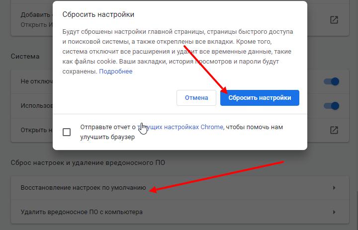 Как сбросить Chrome