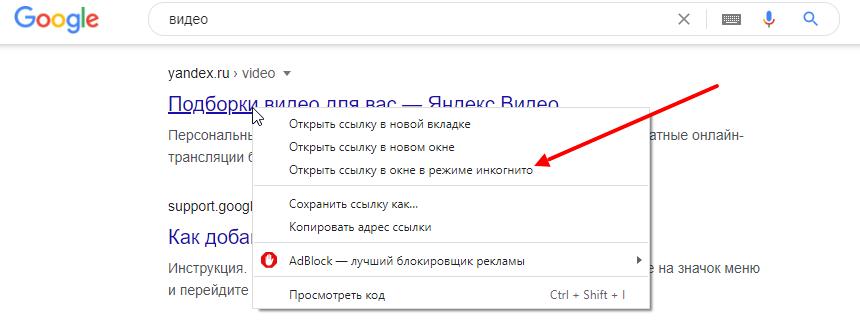 Как включить режиме инкогнито в Chrome
