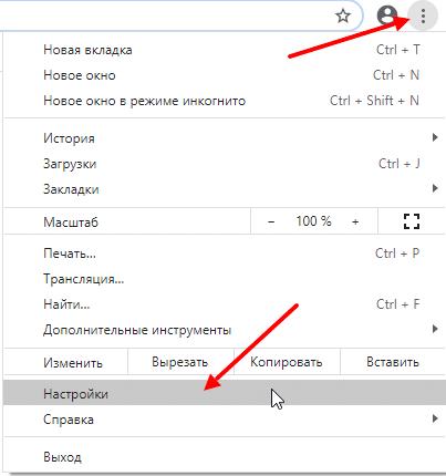 Как изменить стартовую страницу chrome