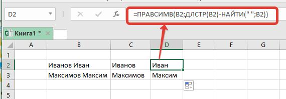 Как разбить ячейку Excel