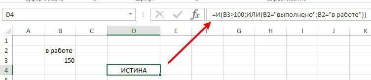 Функция И(AND) excel с примерами