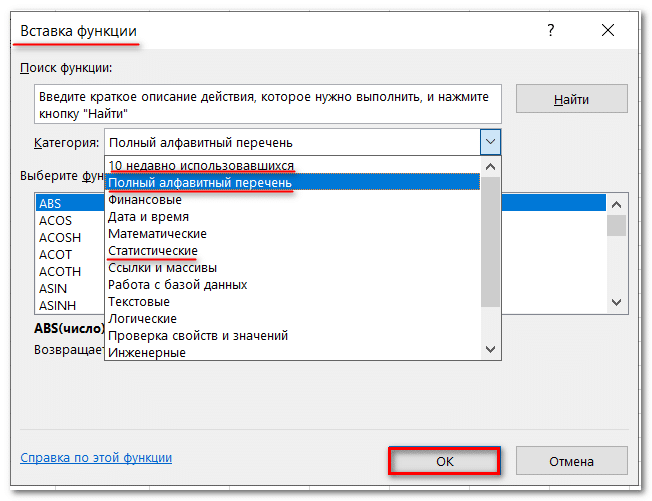 Функция СЧЁТЕСЛИМН в Excel с примерами