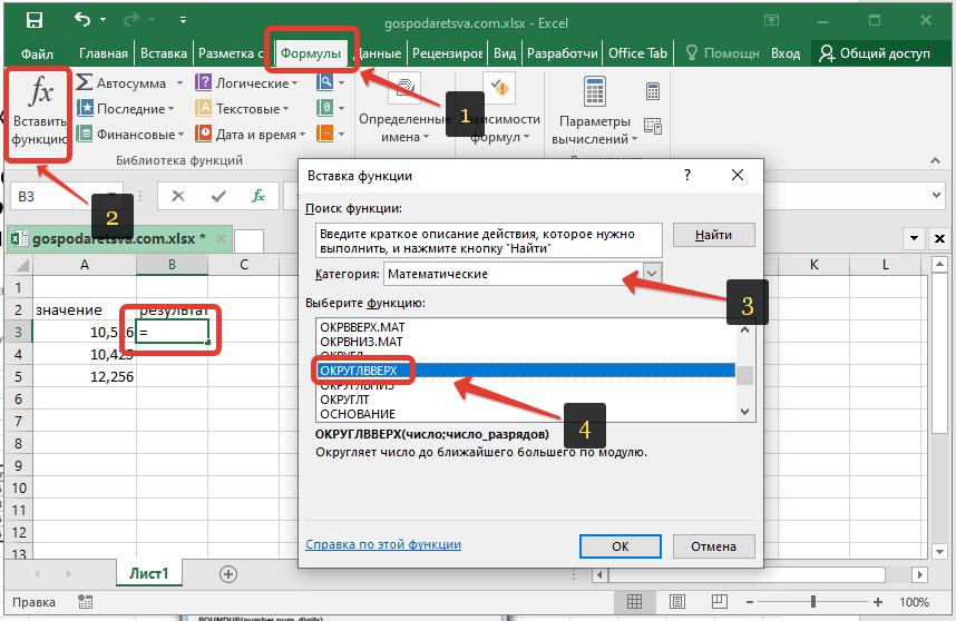 Округлить в большую сторону Excel